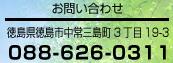住所:徳島県徳島市中常三島町3丁目19-3 電話:088-626-0311